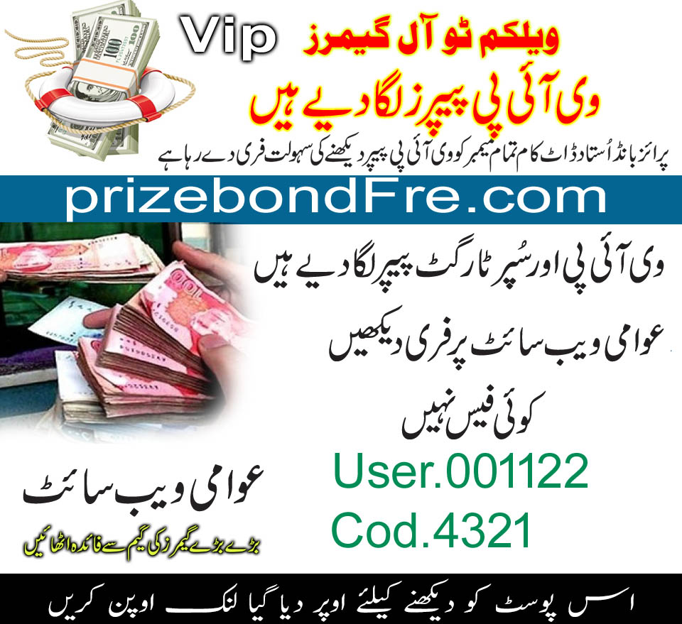 Guess Papers All Prizebond